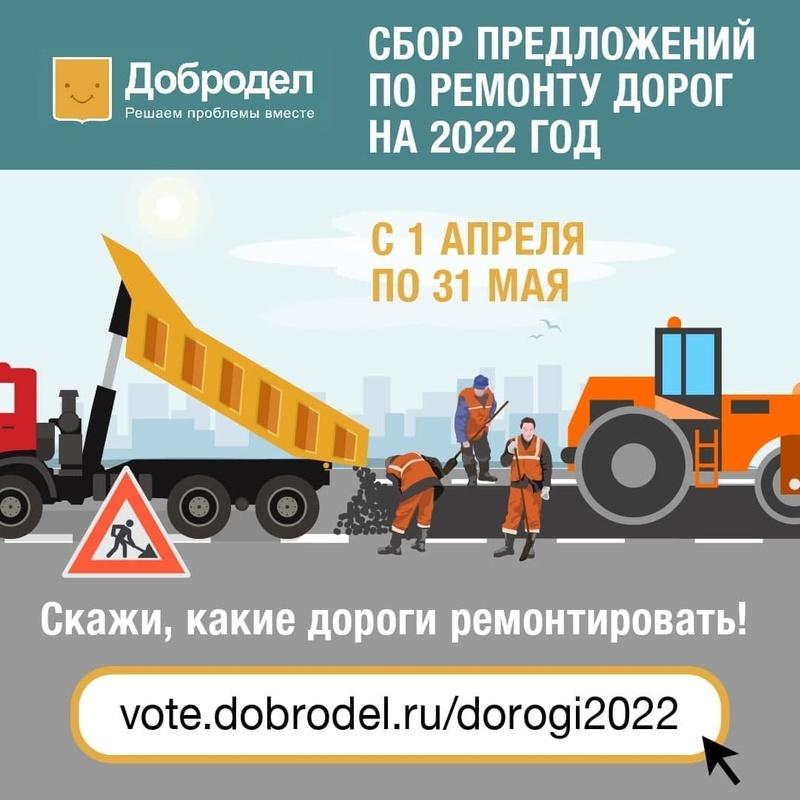 сбор предложений по ремонту дорог 2021