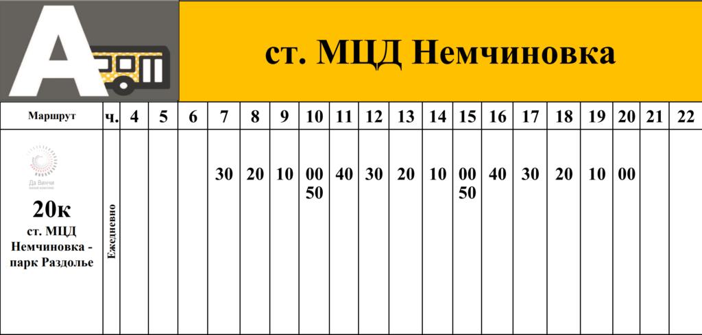 Расписание автобуса № 20к Немчиновка - парк Раздолье