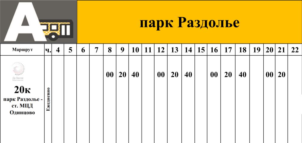 Расписание автобуса № 20к парк Раздолье - Одинцово