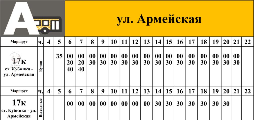 Расписание автобусного маршрута 17к в Кубинке