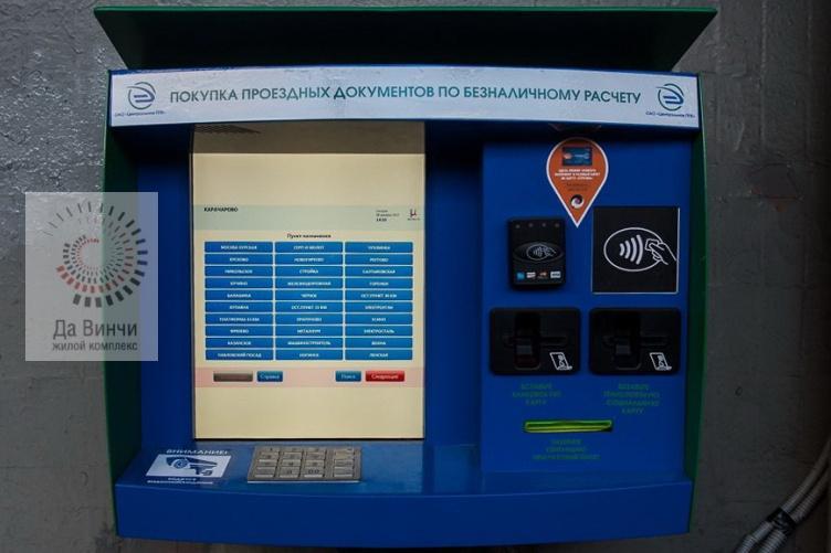 Бесконтактный терминал оплаты проезда на железной дороге