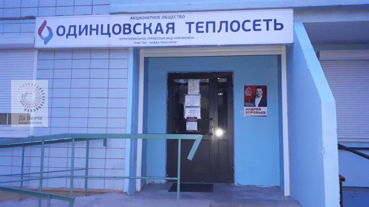 Офис Одинцовской теплосети в Новой Трехгорке