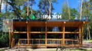 Парк Виражи открылся в Одинцовском округе