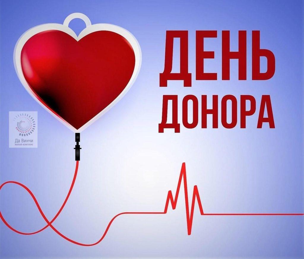 Всемирный день донора - «Донорская неделя» в Одинцово 2021