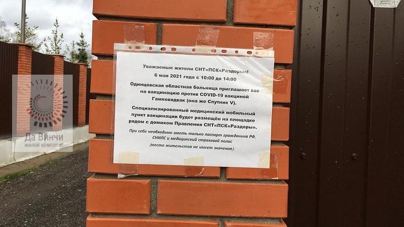 Выездная вакцинация в СНТ и ДНТ Одинцовского округа