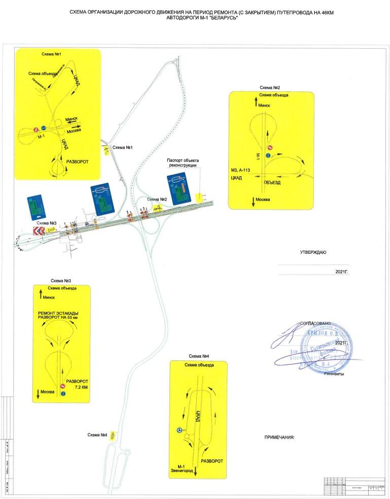 Схема организации дорожного движения на 46 км. автодороги М-1 Беларусь