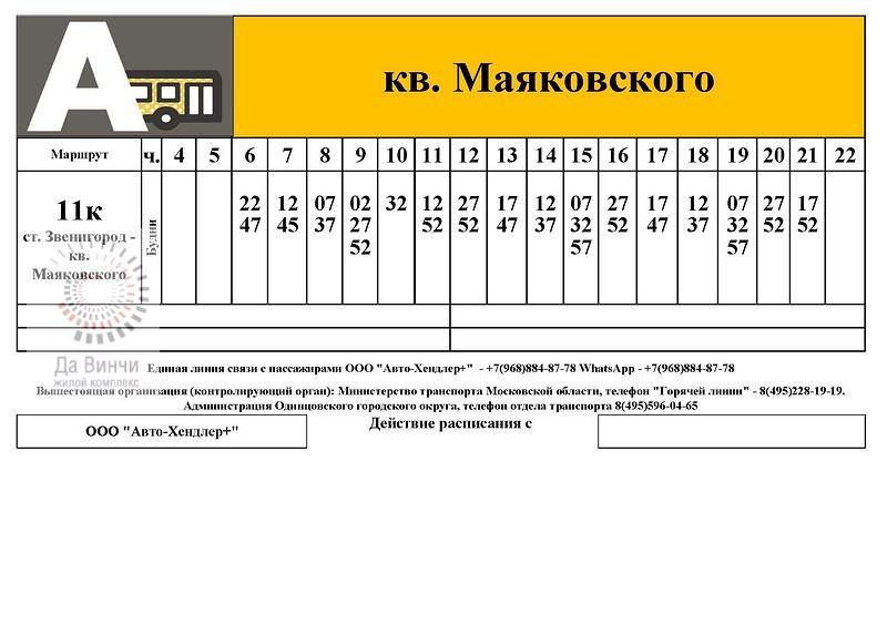 Расписание маршрута № 11к, кв. Маяковского