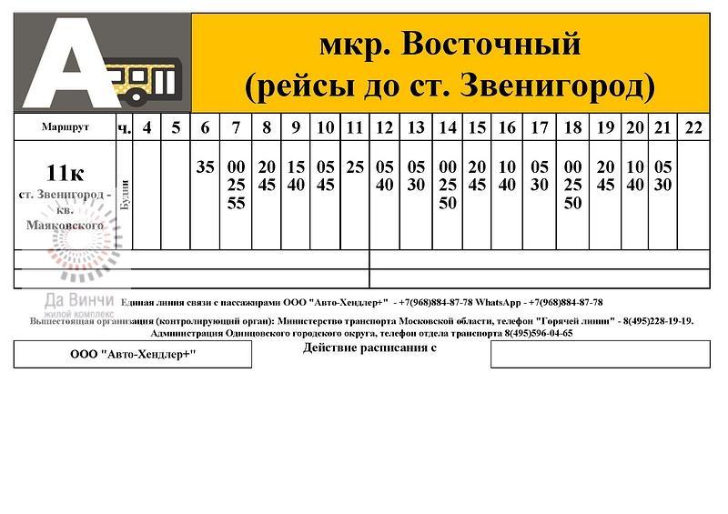 Расписание маршрута № 11к, мкр. Восточный (рейсы до ст. Звенигород)