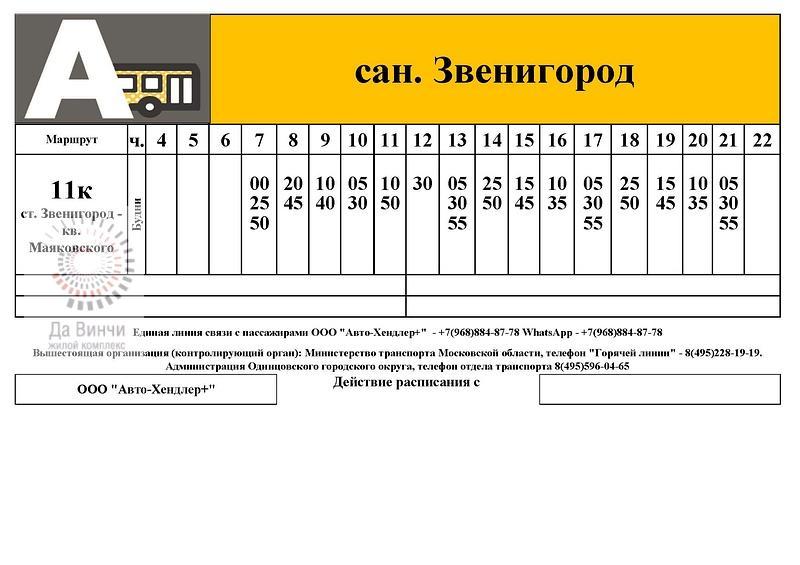 Расписание маршрута № 11к, сан. Звенигород