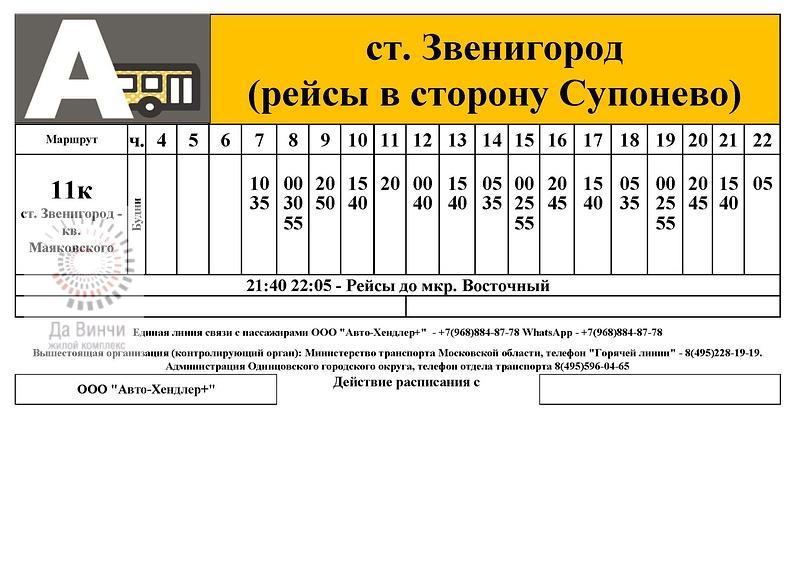 Расписание маршрута № 11к, ст. Звенигород (рейсы в сторону Супонево)