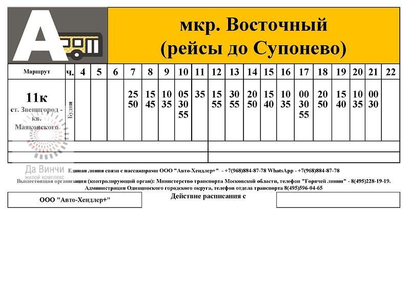 Расписание маршрута № 11к, мкр. Восточный (рейсы до Супонево)