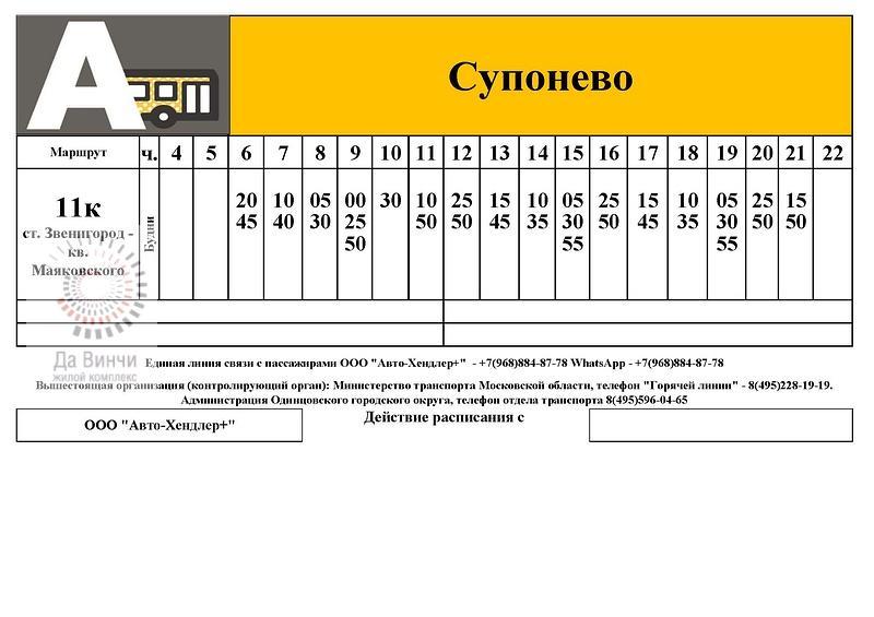 Расписание маршрута № 11к, Супонево