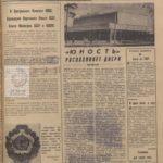 Открытие кинотеатра Юность в газете