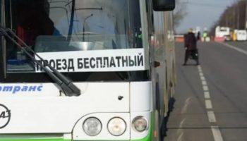 Бесплатный проезд в общественном транспорте